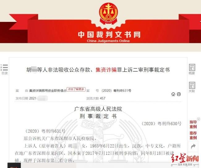 中兴原工会主席集资诈骗逾21亿 案发前曾吞药自杀