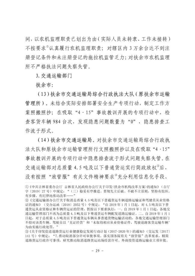 """吉林松原""""10·4""""交通事故调查:非法改装 疲劳驾驶"""