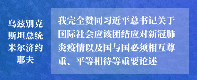 """第一报道丨4月 中国元首外交为世界""""计"""""""