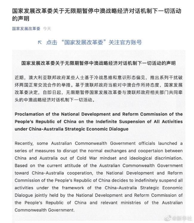 中方无限期暂停中澳战略经济对话机制下一切活动