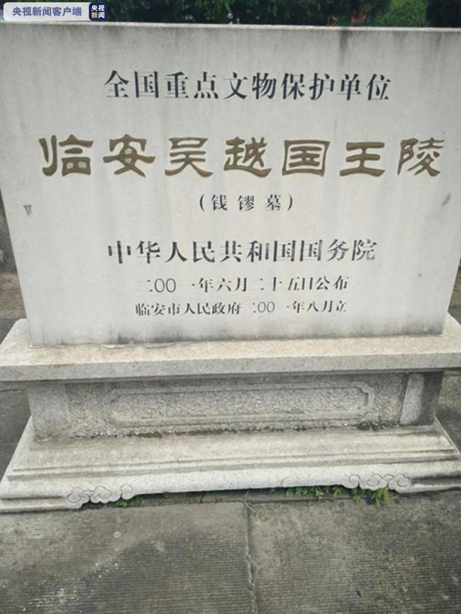 杭州通报吴越王钱镠墓被盗:175件文物已全部追回