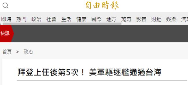东部战区发言人就美国驱逐舰穿航台湾海峡发表谈话