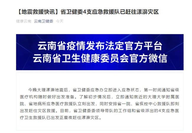 云南省卫健委已派出4支应急救援队赶往漾濞灾区