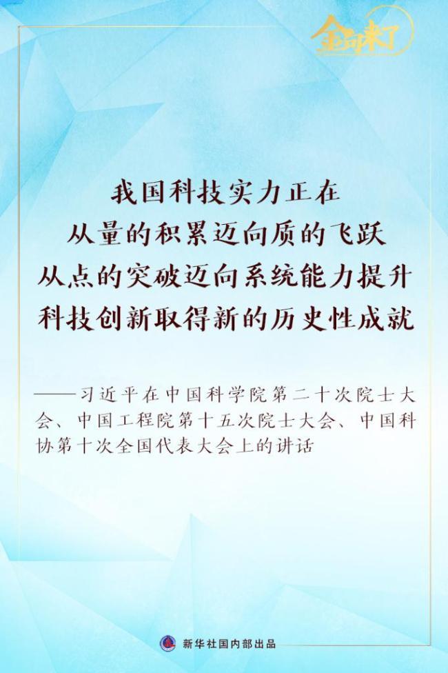 習近平在兩院院士大會中國科協第十次全國代表大會上的講話金句