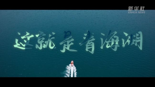 跟着总书记的考察足迹丨这就是青海湖