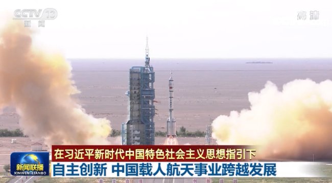 【在习近平新时代中国特色社会主义思想指引下】自主创新 中国载人航天事业跨越发展