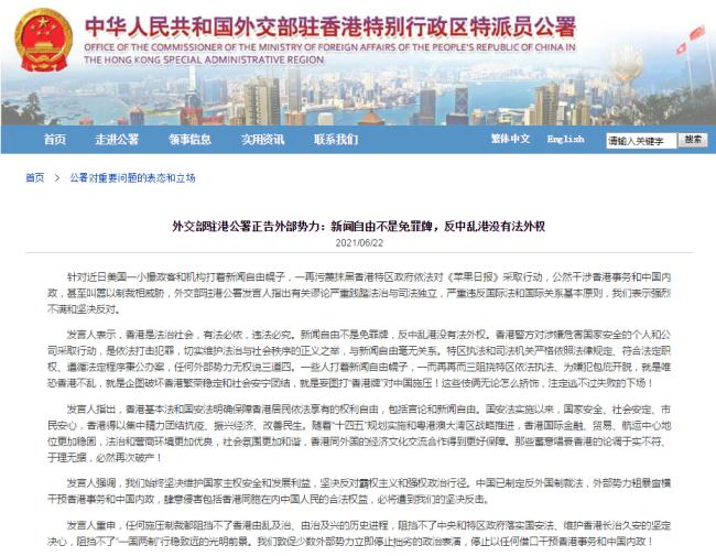 外交部驻港公署正告外部势力:新闻自由不是免罪牌