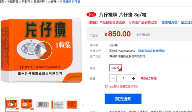 片仔癀一片被炒到千元:配方被列为绝密 16次调价