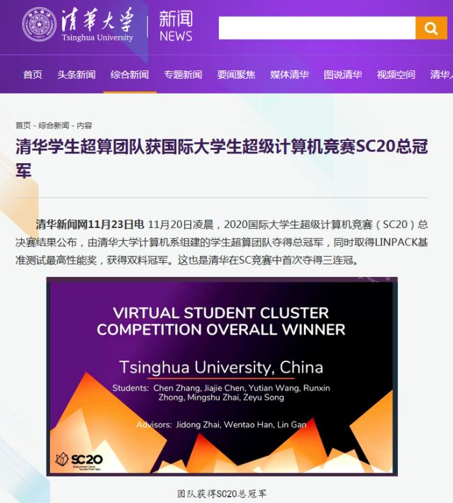清华学生超算团队再获双料冠军