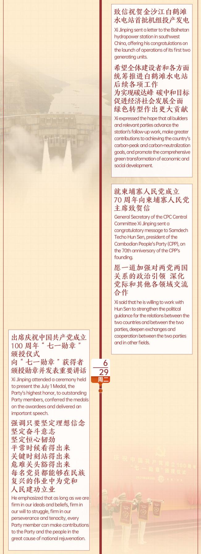 时政微周刊丨总书记的一周(6月28日—7月4日)