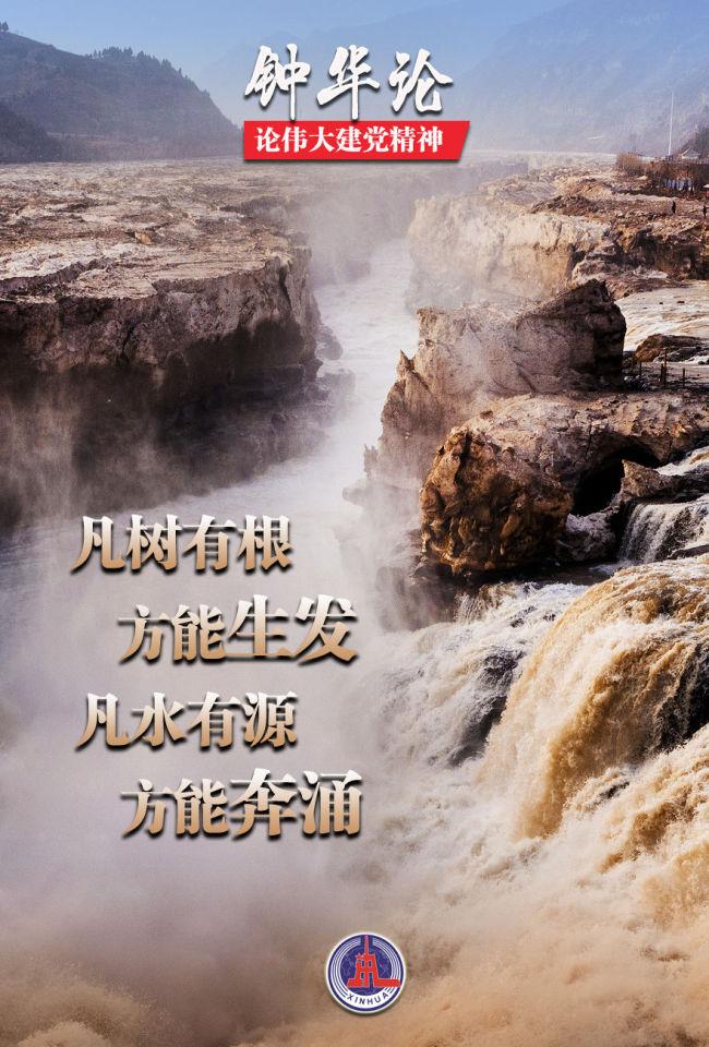 钟华论丨伟大的精神之源,奋进的磅礴力量——论伟大建党精神