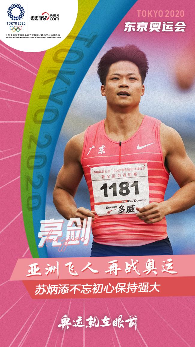 中国田径:亚洲飞人 再战奥运