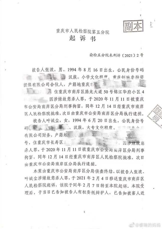 重庆杀子案开庭:孩子母亲要求严惩被告人