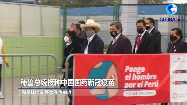 秘鲁总统接种中国国药新冠疫苗