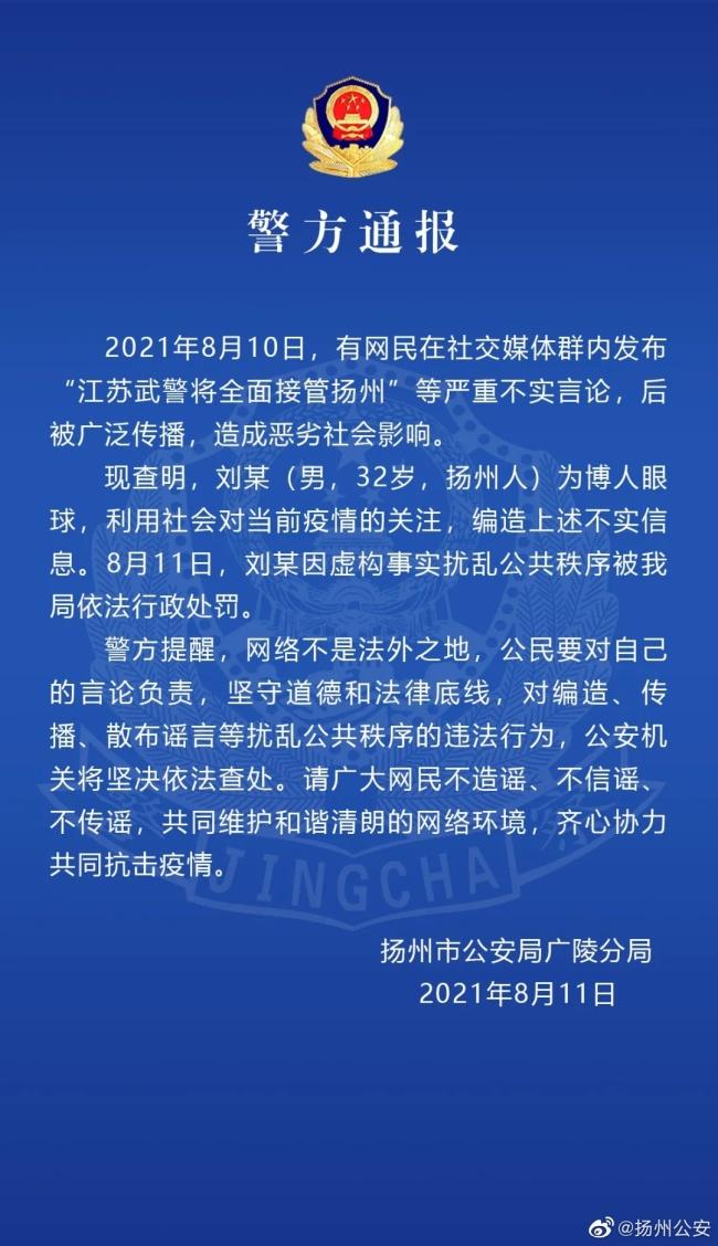 江苏武警将全面接管扬州?警方辟谣