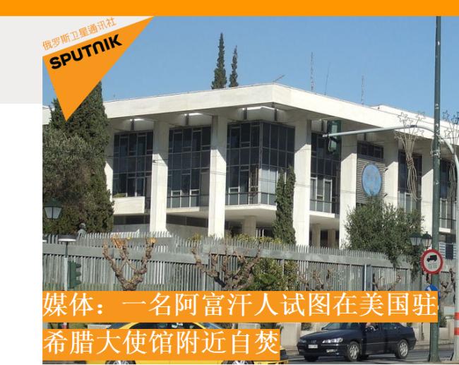 外媒:一名阿富汗人试图在美国驻希腊大使馆外自焚