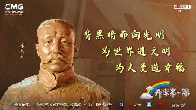 """""""我们最大的权力,就是要为人民服务!""""听李大钊后人讲述传承百年的清廉家风"""