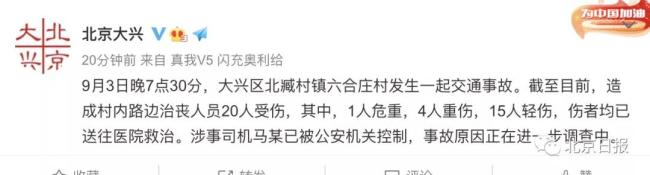 北京大兴发生交通事故致20伤,司机被控制