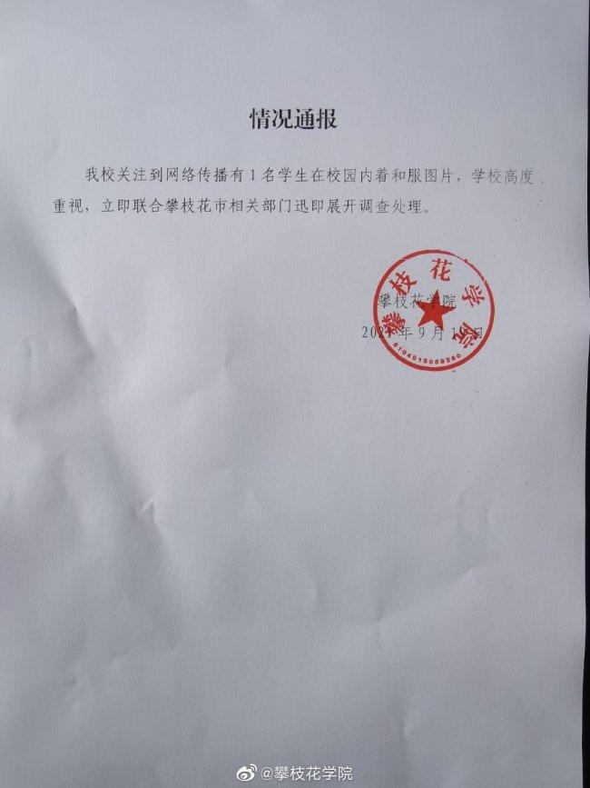 学生9月18日当天在校园内穿和服 攀枝花学院回应