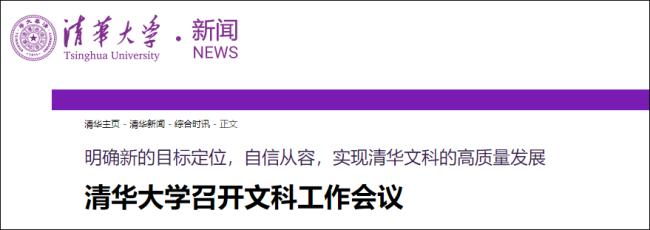 清华大学:将压缩文科博士生规模 提高培养质量