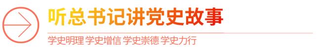 """听总书记讲党史故事丨""""新中国从这里走来"""""""