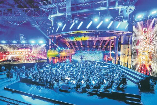 2021北京西山永定河文化节开幕 皇家琉璃窑厂将变创意产业园