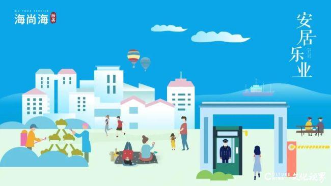 海尚海服务以精细化、标准化、智慧化管理,为业主打造优美宜居环境
