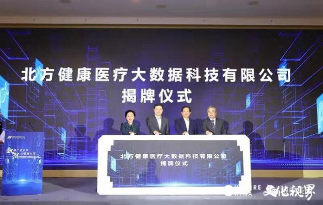 北方健康医疗大数据科技公司落户济南 银丰集团布局山东健康医疗大数据产业