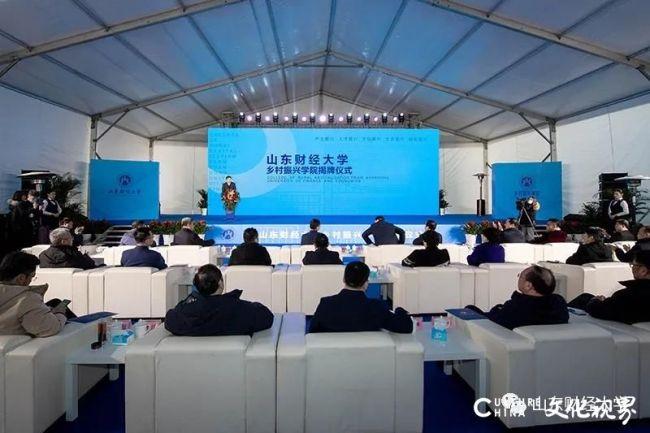 山东财经大学乡村振兴学院在淄博市汇泉桃花岛揭牌,将建成现代产业的标杆和乡村振兴的样板