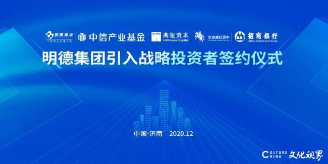 明德集团引入中信、高瓴、念青唐拉为战略投资者,并与招商银行签订战略合作协议