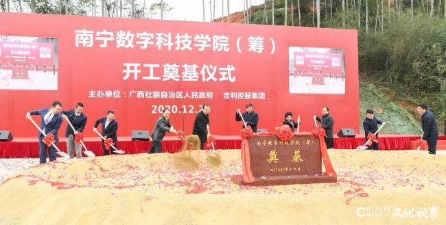 吉利控股集团创办的第十所学校——南宁数字科技学院正式开工建设