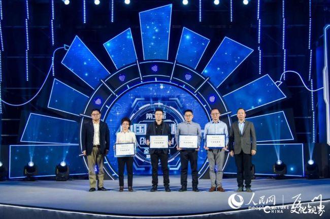 海尔工业智研院荣获第二届中国内容科技创业大赛行业创新奖