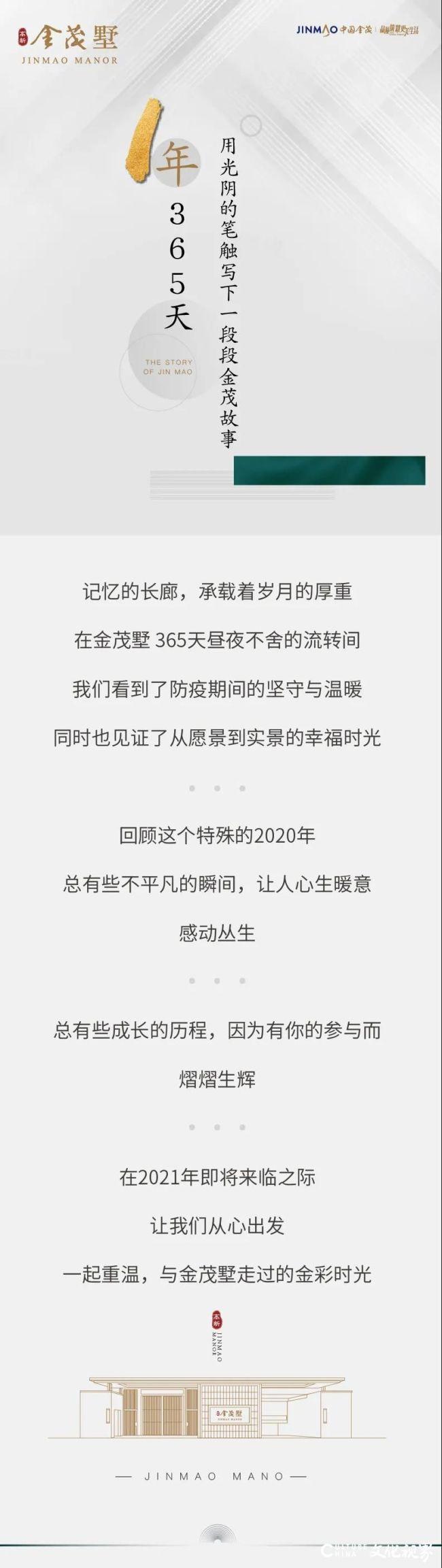 """陪伴业主走过2020""""金""""彩时光,济南金茂墅更将不负所期续写2021美好未来"""