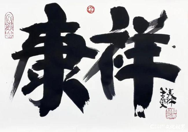 助力抗疫、文化培基、艺术巡展……2020年韩美林艺术基金会坚守初心,用爱心与行动彰显艺术的力量