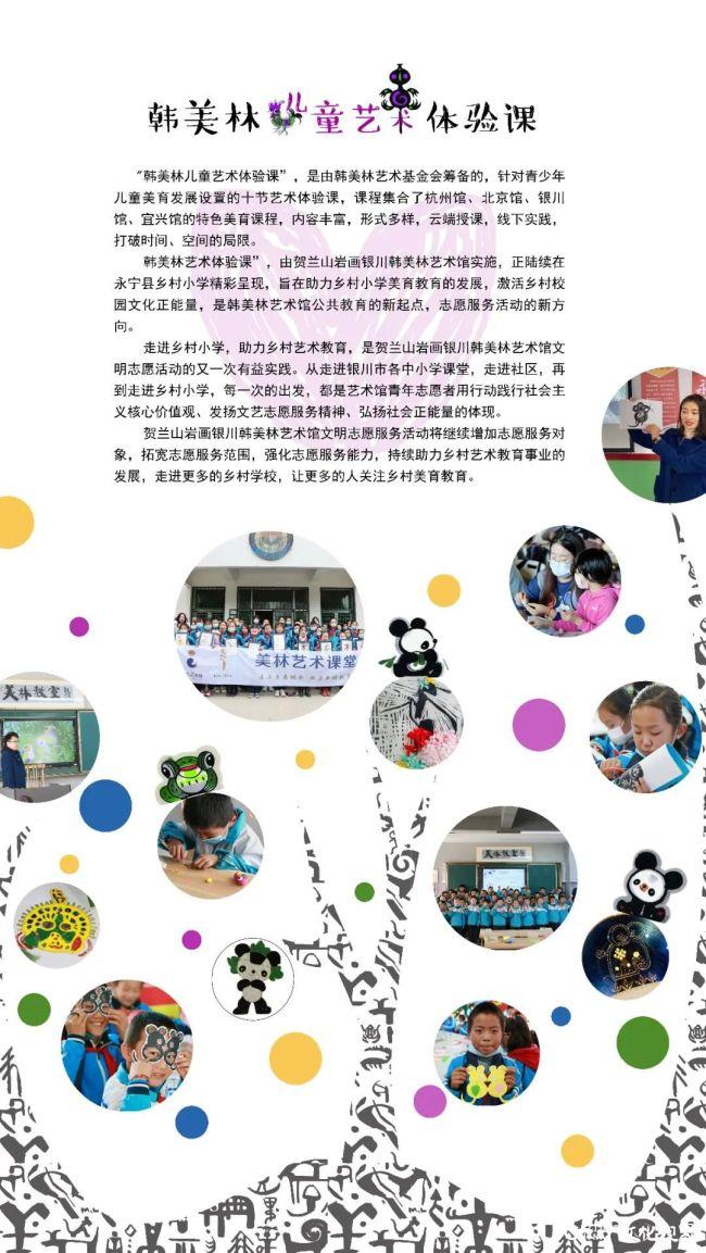 """第七节""""韩美林儿童艺术体验课""""把岩画挂在风铃上,用艺术点亮乡村学生的心灵"""