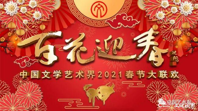 """""""百花迎春""""中国文艺界2021春节大联欢将于正月初一在各大卫视和网络平台播出"""