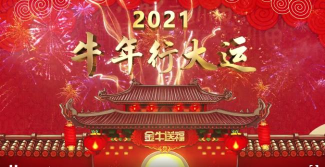 心想事成,圆梦本科——智博教育新年祝福来啦!