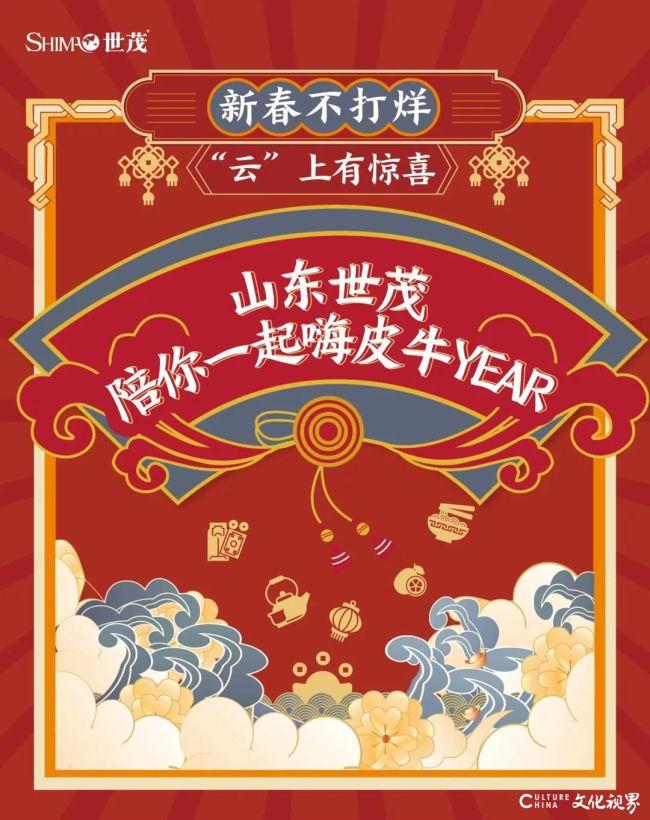 """新春不打烊 """"云""""上有惊喜——山东世茂直播大联欢,陪你一起""""嗨皮牛YEAR"""""""