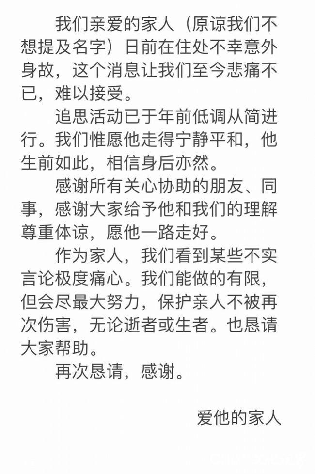 """阿里大文娱公关总监张威意外身故,其家人表示""""对不实言论极度痛心"""""""