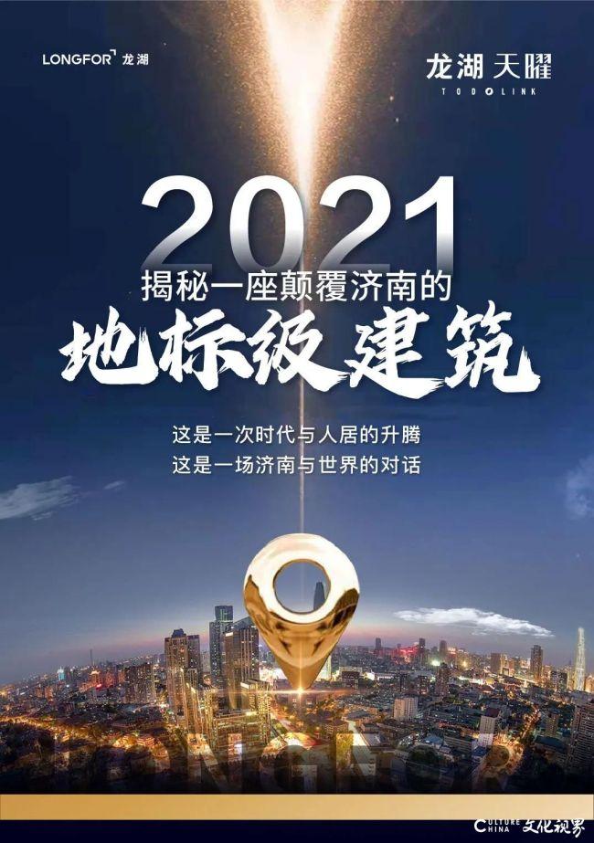 济南首座地标级营销中心龙湖·天曜盛大开放
