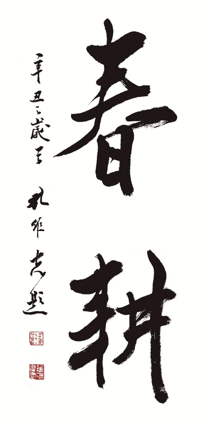 大众画春耕|著名画家孔维克、杨晓刚《孺子牛》:笔耕不懈绘时代 韶光千金心丰盈