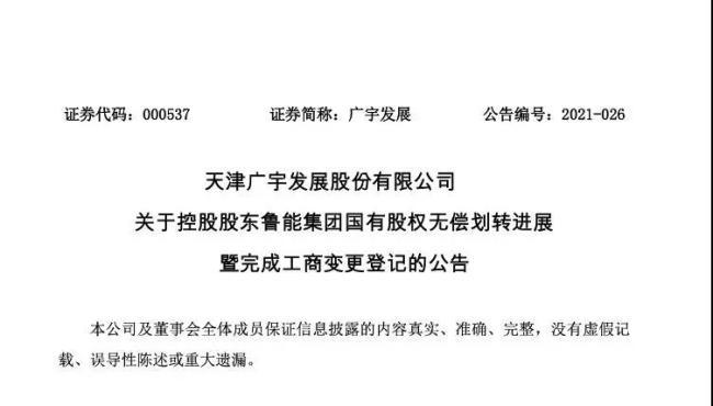 山东省医疗保险基金稽核中心挂牌成立,系山东省医疗保障局直属事业单位