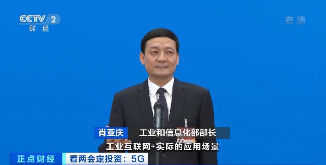 """聚焦两会丨工信部部长肖亚庆:""""十四五""""期间将建成系统完备的5G网络"""