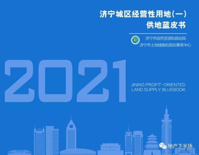 2021济宁供地计划出炉,住宅用地36宗