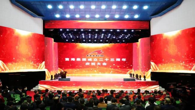 共谋新突破,展望新未来——富海集团成立23周年大会隆重举行