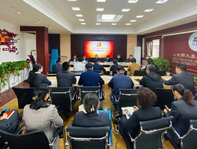 山东师大基础教育集团召开党史学习教育动员大会