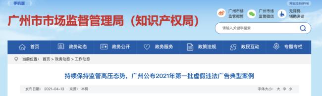 """假借钟南山""""背书"""",麦德龙广州天河商场因发布违法广告被罚20万元"""
