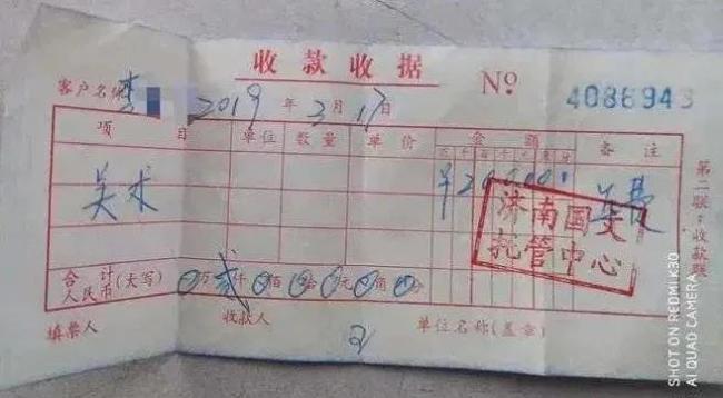 济南国文托管中心自疫情起已停课一年多,消费者2000元报名费只可退500元