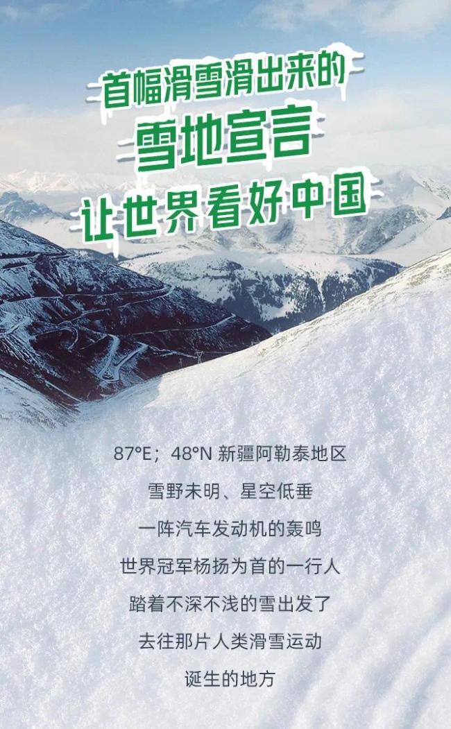 """首幅雪板滑出来的""""雪地宣言"""":青岛啤酒让世界看""""好""""中国"""