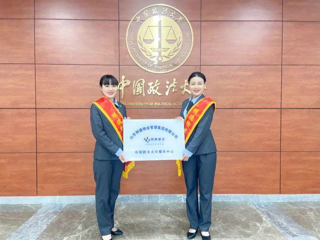 """明德物业正式进驻中国政法大学,将""""学苑管家""""式品质服务再升级"""
